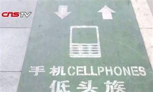 Làn đường riêng cho người nghiện smartphone ở Trung Quốc